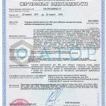 Сертификация материалов и продукции